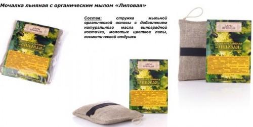 Мочалка льняная с органическим мылом Липовая