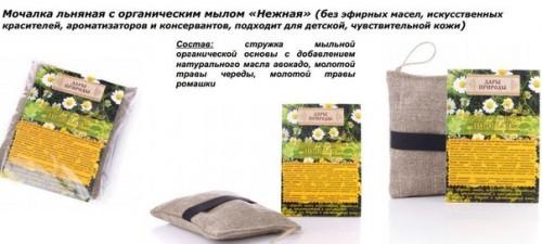 Мочалка льняная с органическим мылом Нежная