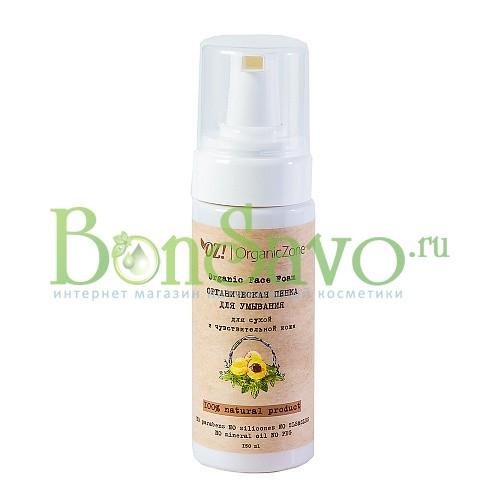 Органическая пенка для умывания для сухой и чувствительной кожи, 150 мл