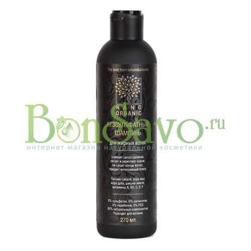 Безсульфатный шампунь для жирных волос 270 мл