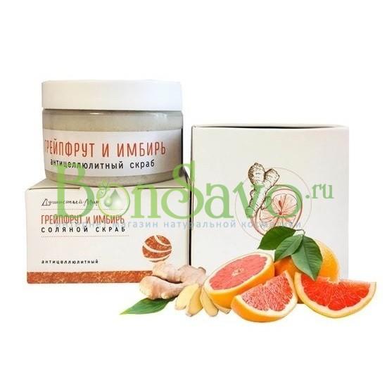Скраб антицеллюлитный «Грейпфрут и Имбирь», 250 гр