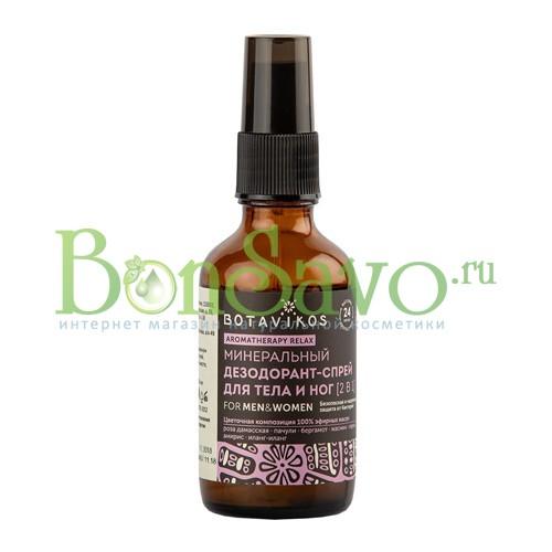"""Минеральный дезодорант-спрей для тела и ног """"Aromatherapy Relax"""""""