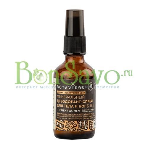 """Минеральный дезодорант-спрей для тела и ног """"Aromatherapy Recovery"""""""