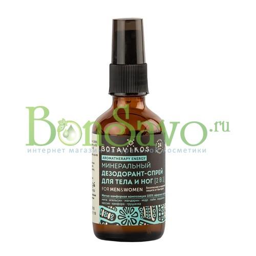 """Минеральный дезодорант-спрей для тела и ног """"Aromatherapy Energy"""""""