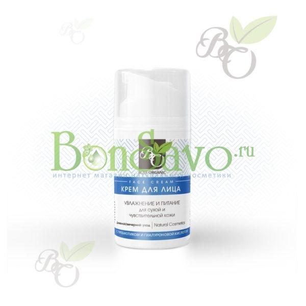 Крем для лица «Увлажнение и питание» для сухой и чувствительной кожи, 50 мл