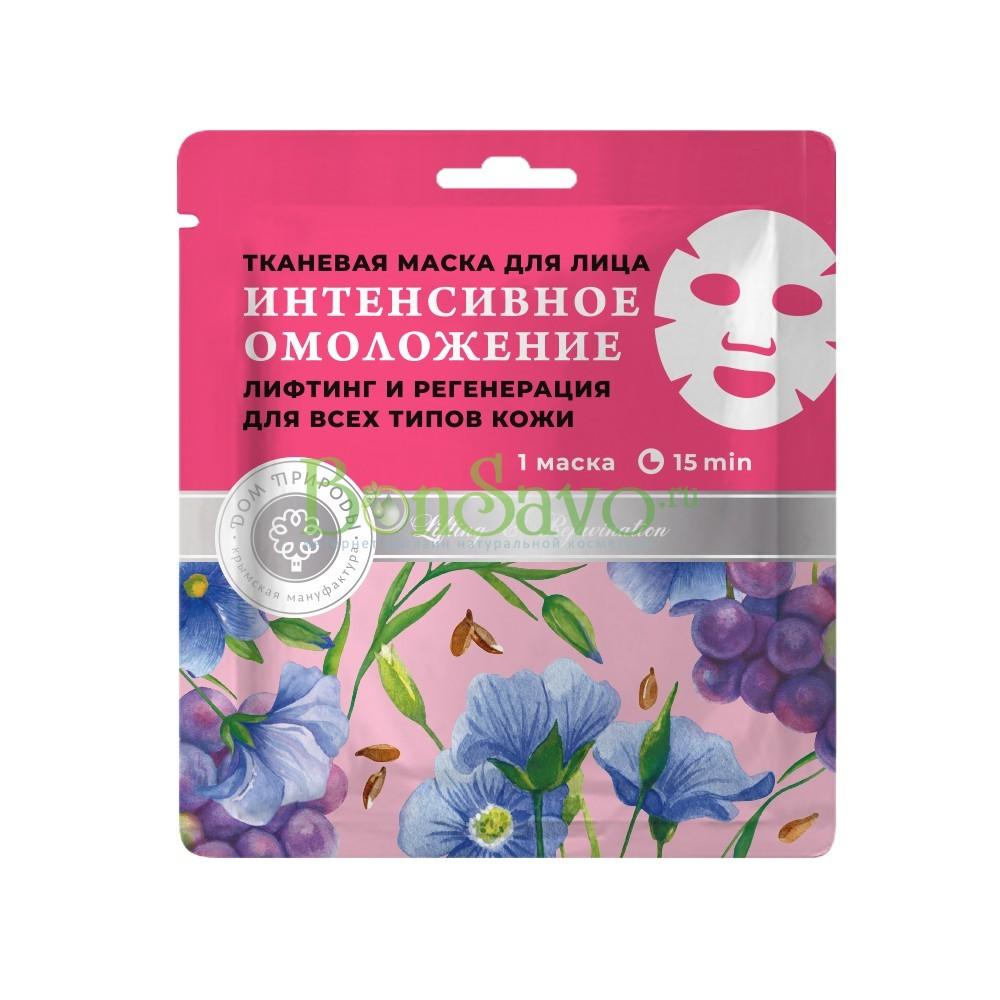"""Тканевая маска для лица """"Интенсивное омоложение"""""""